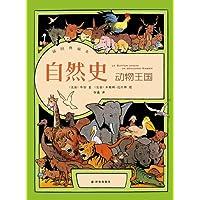 自然史·动物王国