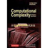 计算复杂性的现代方法