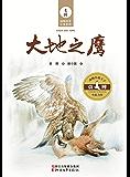 大地之鹰 (袁博动物传奇小说系列)