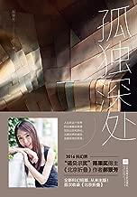 孤独深处(首次收录郝景芳的雨果奖提名作品《北京折叠》)