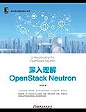 深入理解OpenStack Neutron (云计算与虚拟化技术丛书)