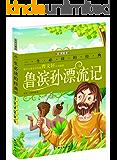 一生必读的经典•鲁滨孙漂流记(彩图注音版)