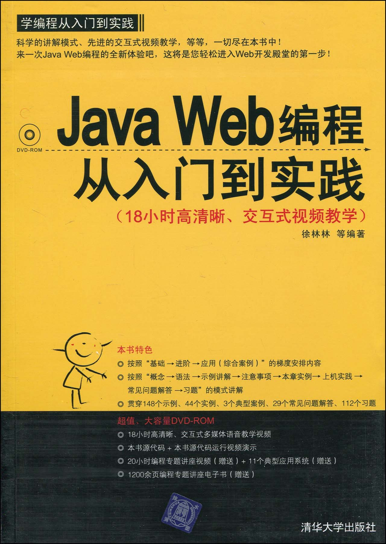 9ef3fc5b4e58f 《学编程从入门到实践•Java Web编程从入门到实践》 徐林林, 等【摘要书评试读】图书