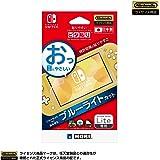 任天堂许可商品便于粘贴的蓝光切割膜 闪耀贴 适用于任天堂Switch Lite【Nintendo Switch Lite】