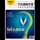 汽车商业评论:中国汽车的意见领袖(2014年6月刊)