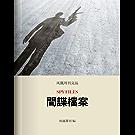 间谍档案 (香港凤凰周刊文丛系列)