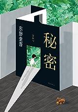 东野圭吾:秘密 (东野圭吾作品)