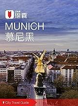穷游锦囊:慕尼黑