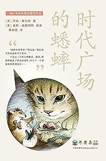 不老泉文库003:时代广场的蟋蟀(纽伯瑞奖银奖作品)