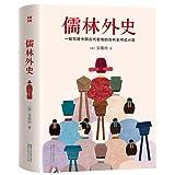 儒林外史(作家榜插图珍藏版•2017全新未删节足本)