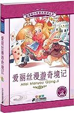 新课标小学语文阅读丛书•第1辑:爱丽丝漫游奇境记(彩绘注音版)