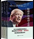 特朗普商业智慧丛书(套装共3册) (奇才特朗普商业智慧丛书)