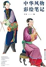 中华风物彩绘笔记(余世存、萨苏、解玺璋推荐,藏于英国国家图书馆、法国国家图书馆、英国维多利亚阿尔伯特博物院。)