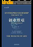 创业维艰:开启人生财富的机遇法则