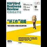 """""""好工作""""战略(《哈佛商业评论》2018年第2期)"""