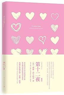 第十二夜(英文版)(我的心灵藏书馆系列) (English Edition)
