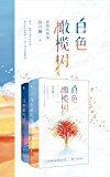 白色橄榄树(套装共两册)(超人气作家玖月晞继《少年的你,如此美丽》后突破之作!)
