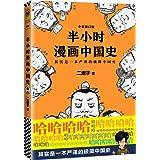 半小时漫画中国史(修订版)