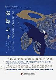 深海之下:虎鯨,海洋世界以及黑鯨背后的真相