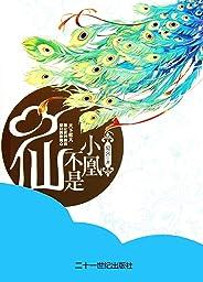 小凰不是仙 (網絡超人氣言情小說系列 256)