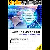 云计算、网络安全和网络盗窃——网络世界防盗初学指南