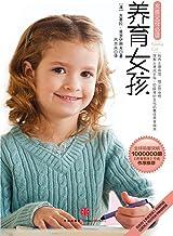 养育女孩(帮助你培养女孩自信独立的品格;为女儿的成长提供更多的养料,给她正确的建议,陪伴她健康成长)
