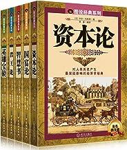 图说世界经典名著系列(君王论+国富论+英雄宝镜+智慧书+资本论)套装共5册