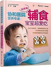 协和医院营养专家:这样做辅食宝宝超爱吃