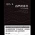 自然的音符:118种化学元素的故事【中国化学会、中国化工学会金涌院士推荐阅读!100余位世界科学家/118种化学元素/120篇文章,来自Nature Chemistry的118种化学元素科普,谱写属于你的自然乐章!】