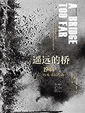 新思文库·二战史诗三部曲·遥远的桥:1944市场—花园行动