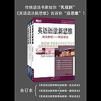 新东方·英语语法新思维:初级教程+中级教程+高级教程(套装共3册)
