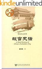 故宫史话 (中国史话)