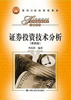 面向21世纪课程教材经济管理类课程教材金融系列:证券投资技术分析(第4版)
