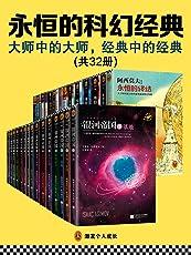 永恒的科幻经典(共32册)(大师中的大师,经典中的经典!)