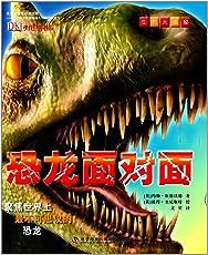 DK儿童科普书系·生物大揭秘:恐龙面对面