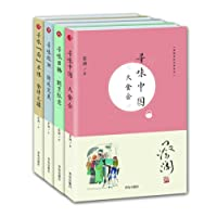 蔡澜寻味世界系列(套装共4册)