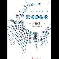 """思考的技术(""""全球五位管理大师""""之一,""""日本战略之父""""大前研一集三十年经验之大成,培养二十一世纪具有竞争力的思维方式)"""