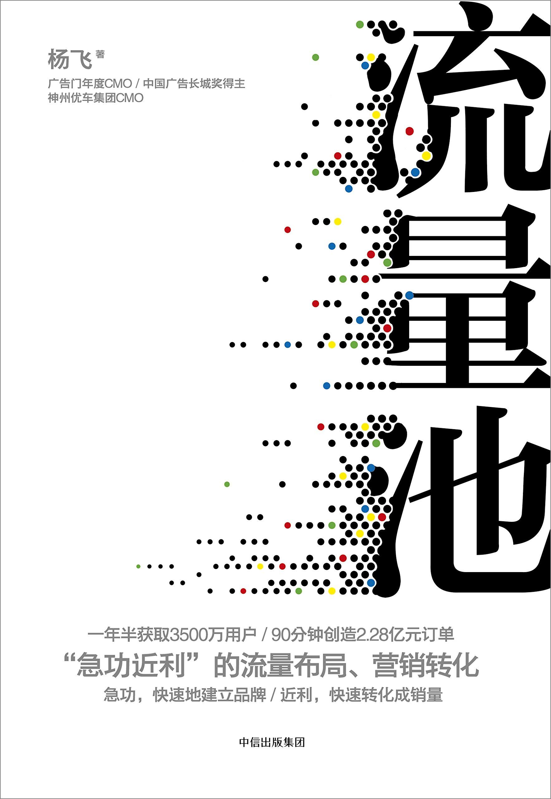 "[PDF电子书]流量池:""急功近利""的流量布局、营销转化"