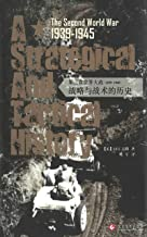 """第二次世界大战(1939-1945):战略与战术的历史 (一个军事理论家眼中的第二次世界大战军事迷必看的经典名作,国内首次翻译出版 """"20世纪的克劳塞维茨""""、装甲兵之父对人类最大规模战争的全面反思 失误连连的胜利,决断正确的失败,发现一个不一样的二战史)"""