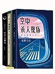 东野圭吾3册精选集