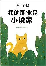 村上春树:我的职业是小说家