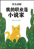村上春樹:我的職業是小說家