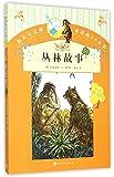 丛林故事(9-12岁)/你长大之前必读的66本书