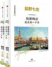 海都物语 : 威尼斯一千年(全两册)(文艺复兴的故事03。罗辑思维推荐。《罗马人的故事》作者盐野七生新作。)