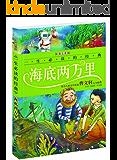 一生必读的经典系列:海底两万里(儿童文学作家曹文轩大力推荐 本本都是孩子们不得不读的世界名著)