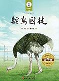 鸵鸟囚徒 (袁博动物传奇小说系列)