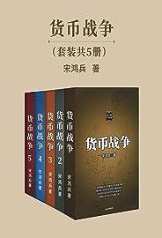 货币战争 套装共5册(宋鸿兵著,中美贸易战必读!教你应对经济生活中无处不在的危机)