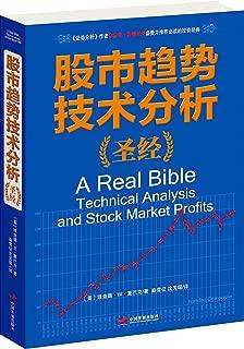 股市趋势技术分析圣经 (全球证券投资经典译丛)