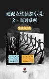 硬派女性侦探小说:金·斯通系列(全2册)(心理学和罪案调查的迷人结合,3年内5度登上英国亚马逊电子书榜首。)