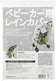 婴儿车用雨罩 均码 A型・B型兼 星星